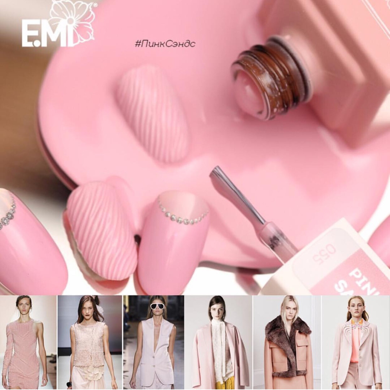 E.MiLac PA Pink Sands #055, 9 ml.