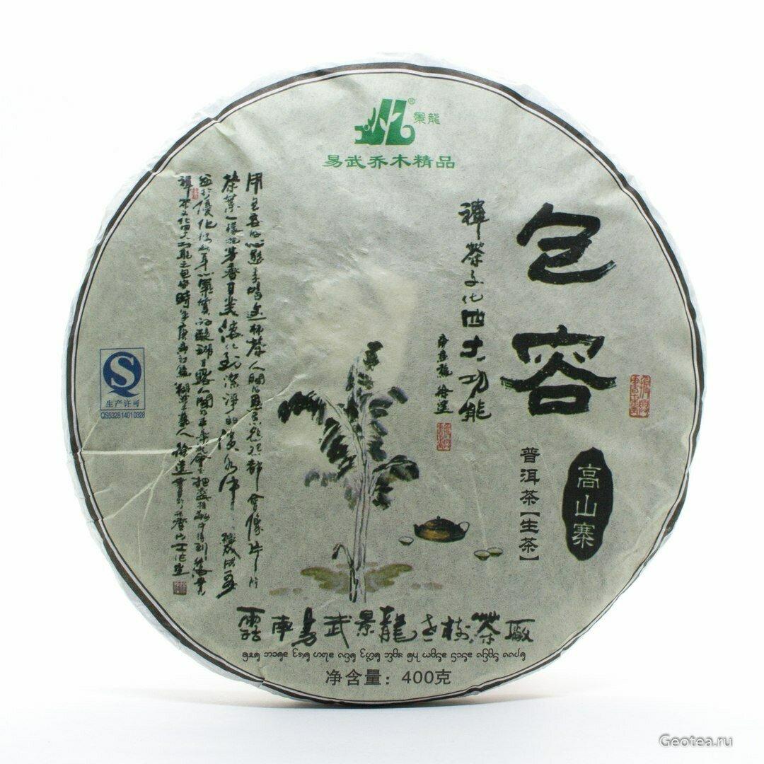 """Чай Шэн Пуэр """"Гао Шань"""" 350гр."""