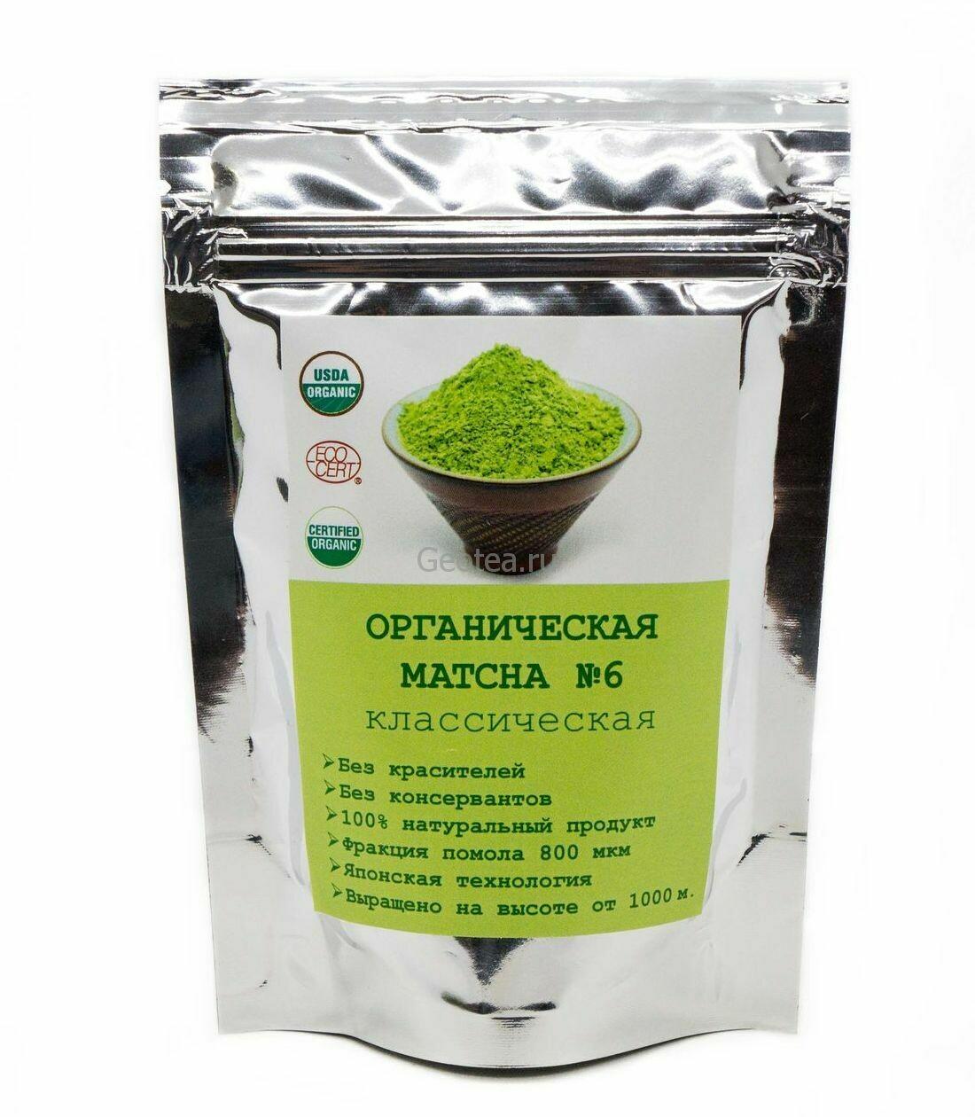 Матча #6 - Порошковый зеленый чай, фасовка 50 гр.