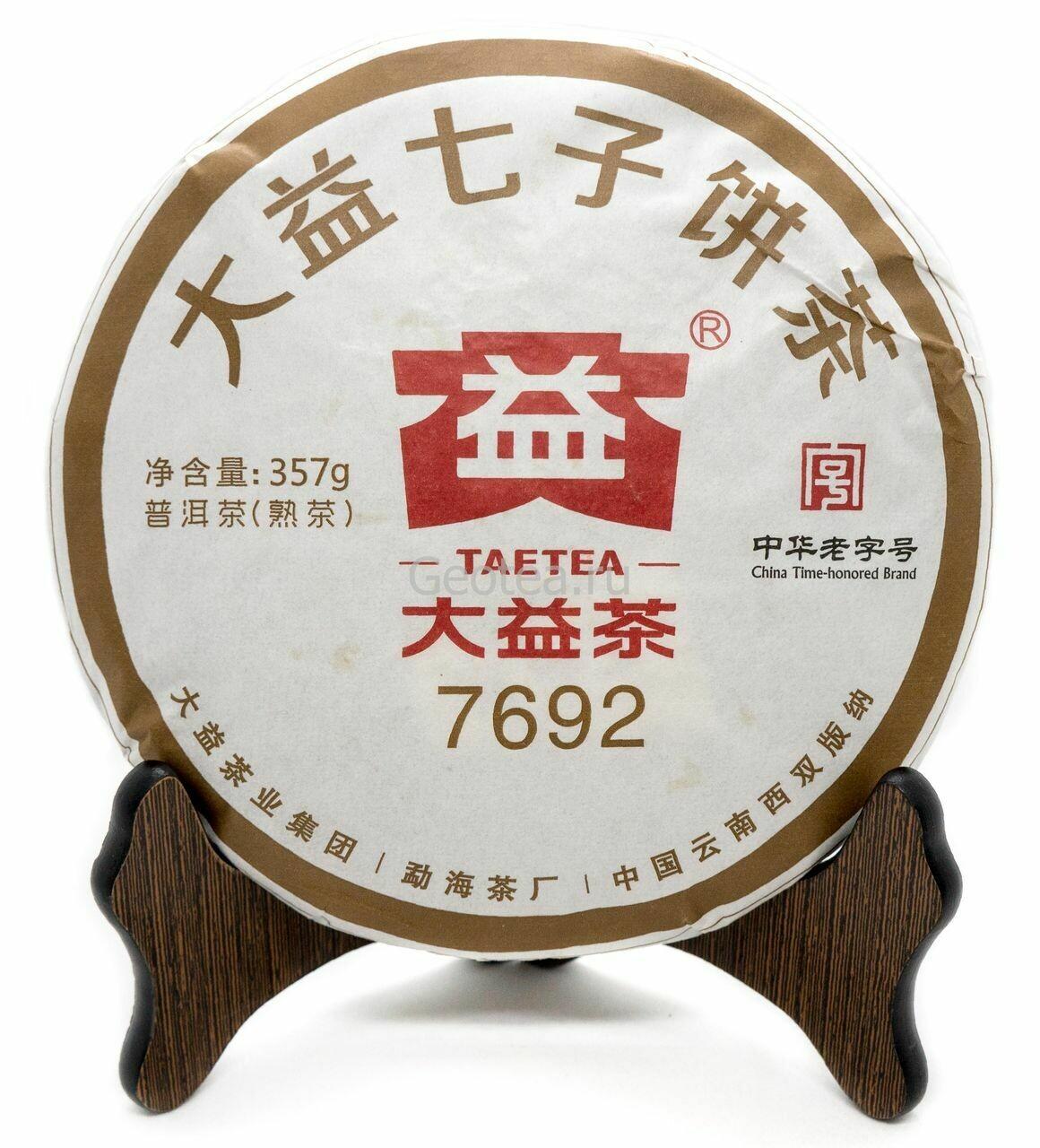 Чай Шу Пуэр Мэнхай Да И 7692 2018г. Ци Цзы Бин 357гр.