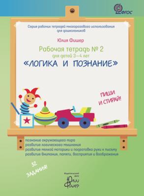 Рабочая тетрадь № 2 для детей 3-4 лет «Логика и познание». ФГОС.  Маркер в комплекте (зелёный)
