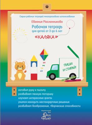 Рабочая тетрадь для детей от 3 до 6 лет «Каляка». Три маркера в комплекте (зелёный, синий, красный)