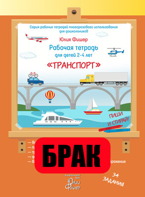БРАК. Рабочая тетрадь для детей 2-4 лет «Транспорт». Маркер в комплекте (зелёный)