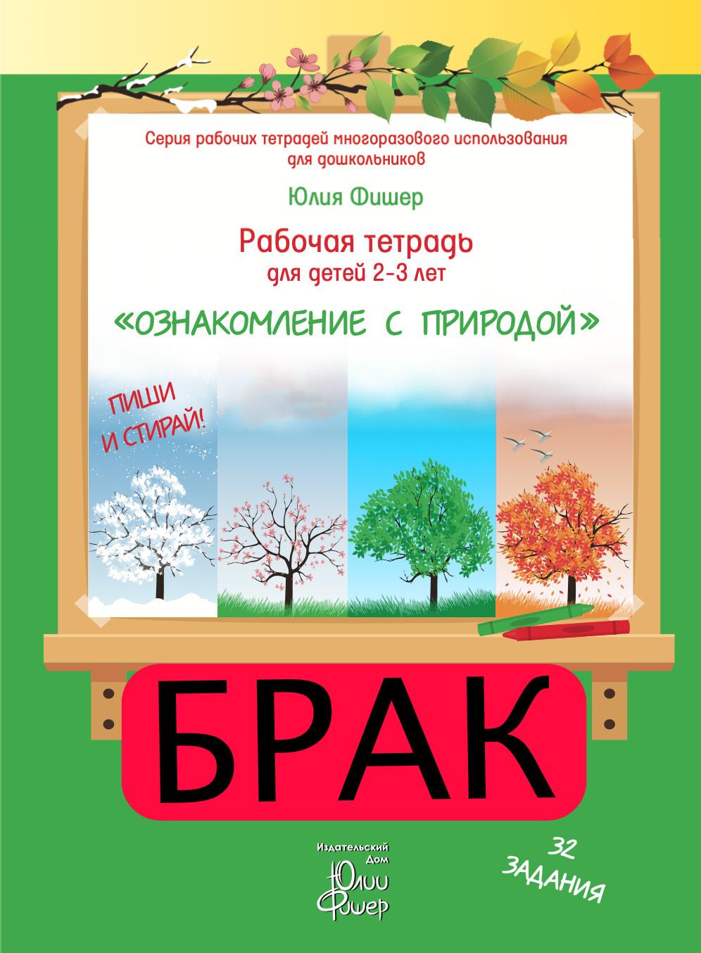 БРАК. Рабочая тетрадь для детей 2-3 лет «Ознакомление с природой». Маркер в комплекте (зелёный)