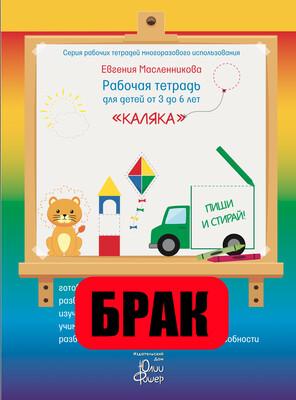 БРАК. Рабочая тетрадь для детей от 3 до 6 лет «Каляка». Три маркера в комплекте (зелёный, синий, красный)