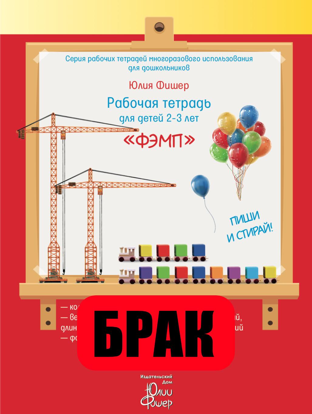 БРАК. Рабочая тетрадь для детей 2-3 лет «ФЭМП». Маркер в комплекте (зелёный)