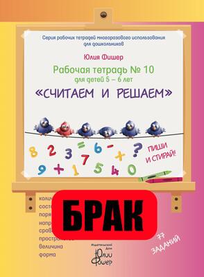 БРАК. Рабочая тетрадь № 10 для детей 5-6 лет «Считаем и решаем». Маркер в комплекте (зелёный)