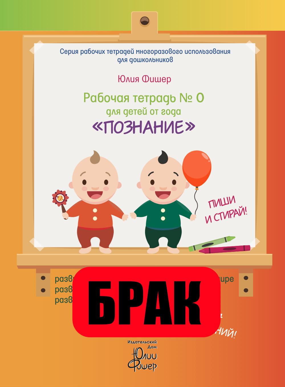 БРАК. Рабочая тетрадь № 0 для детей от года «Познание». Маркер в комплекте (зелёный)