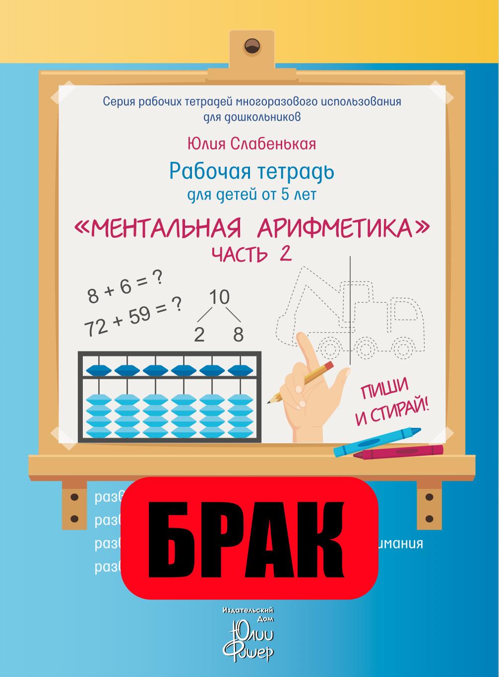 БРАК. «Ментальная арифметика». Часть 2. Для детей от 5 лет. Два маркера в комплекте (зелёные)