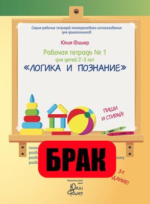 БРАК. Рабочая тетрадь № 1 для детей 2-3 лет «Логика и познание». Маркер в комплекте (зелёный)