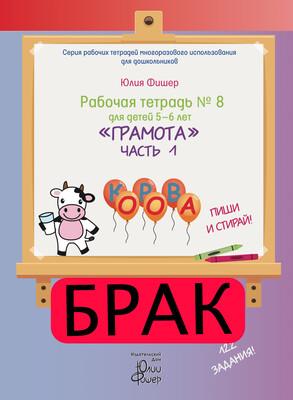 БРАК. Рабочая тетрадь № 8 для детей 5-6 лет «Грамота», часть 1. Маркер в комплекте (зелёный)