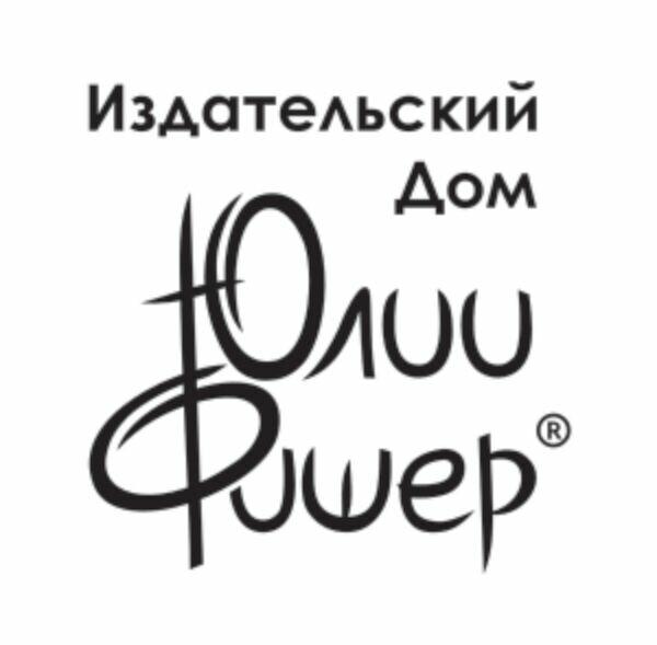 ООО «Издательский Дом «Юлии Фишер»