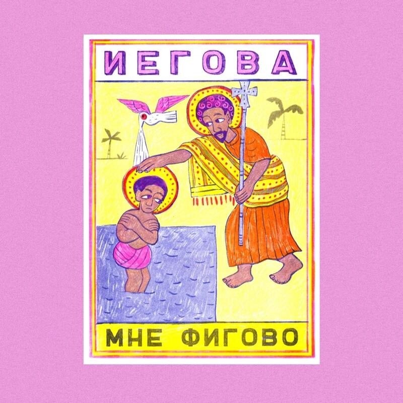 Постер «Иегова»