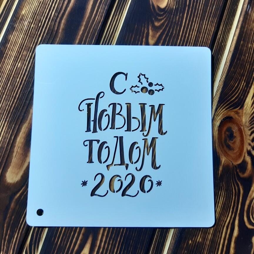 """Трафарет """"С новым годом 2020"""" №2 14 см"""