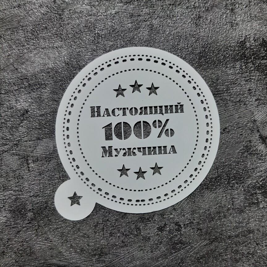 "Трафарет ""Настоящий Мужчина"" 9 см"