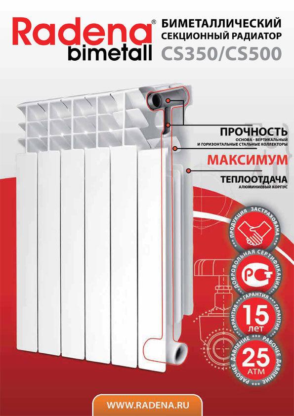 Биметаллические радиаторы Radena cs 350 4 секции