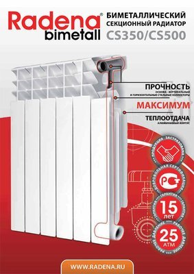 Биметаллические радиаторы Radena cs 350 6 секций