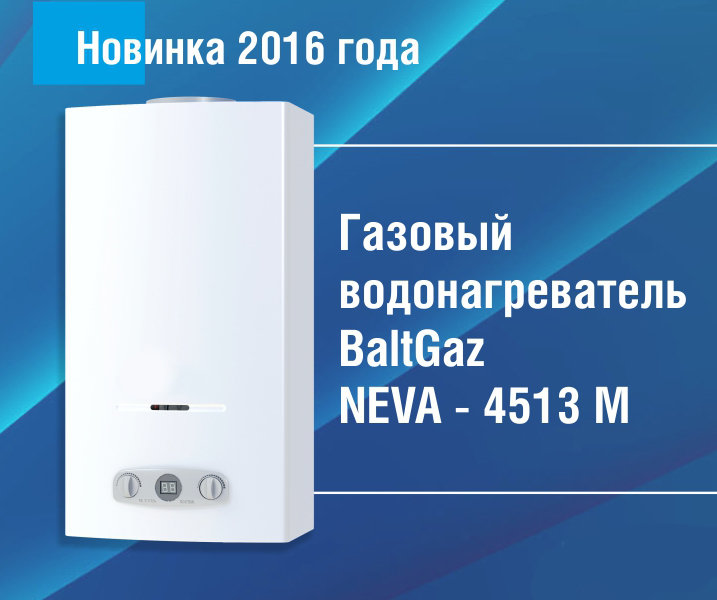 Водонагреватель газовый Нева-4513M