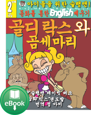 Korean English Ebook