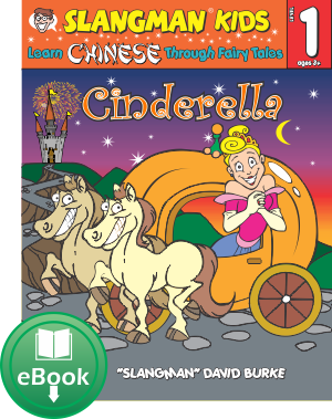 (LEVEL 1 - eBOOK) CINDERELLA - English to Chinese