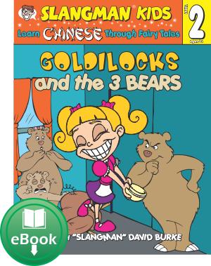 (LEVEL 2 - eBook) GOLDILOCKS - English to Chinese