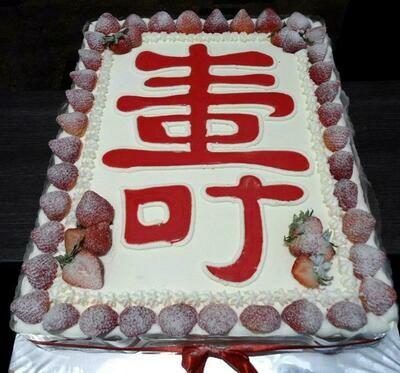 Shou (寿) Rectangular