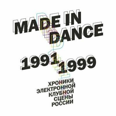 Made In Dance. Издание 2-е, исправленное. ПРЕДЗАКАЗ (по предоплате)
