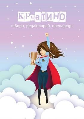 Креатино Тетрадка - Розова, A5, 40 страници