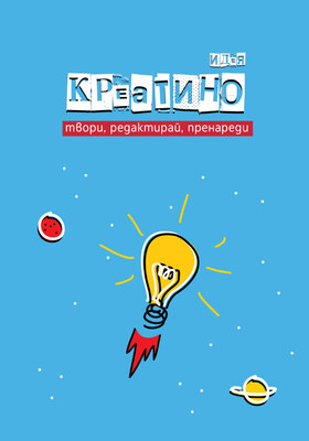 Креатино Тетрадка - Идея, A5, 40 страници