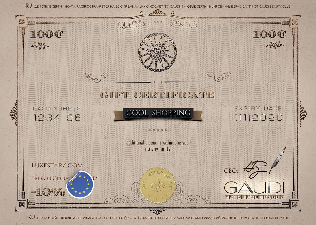 Подарочный Сертификат/Карта