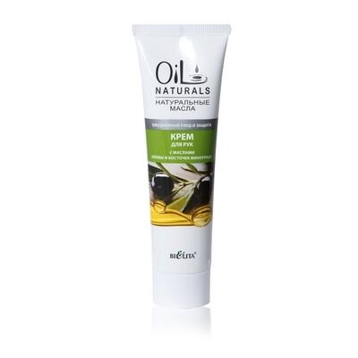 OIL NATURALS | Крем для рук с маслами ОЛИВЫ и КОСТОЧЕК ВИНОГРАДА Ежедневный уход и защита, 100 мл