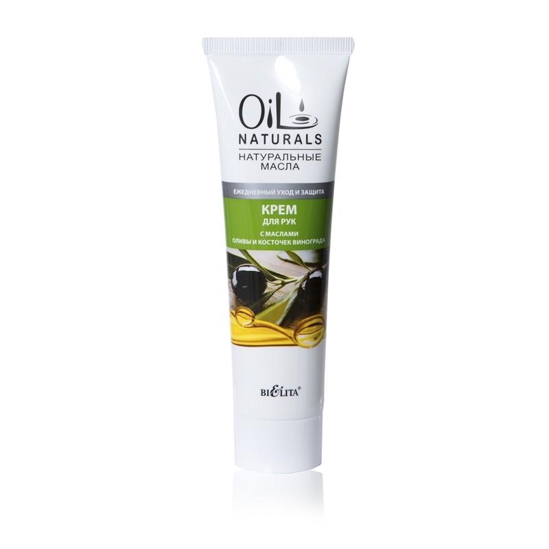 Белита | OIL NATURALS | Крем для рук с маслами ОЛИВЫ и КОСТОЧЕК ВИНОГРАДА Ежедневный уход и защита, 100 мл