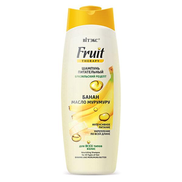 Витэкс | Fruit Therapy | Шампунь ПИТАТЕЛЬНЫЙ для всех типов волос «Банан, масло мурумуру»