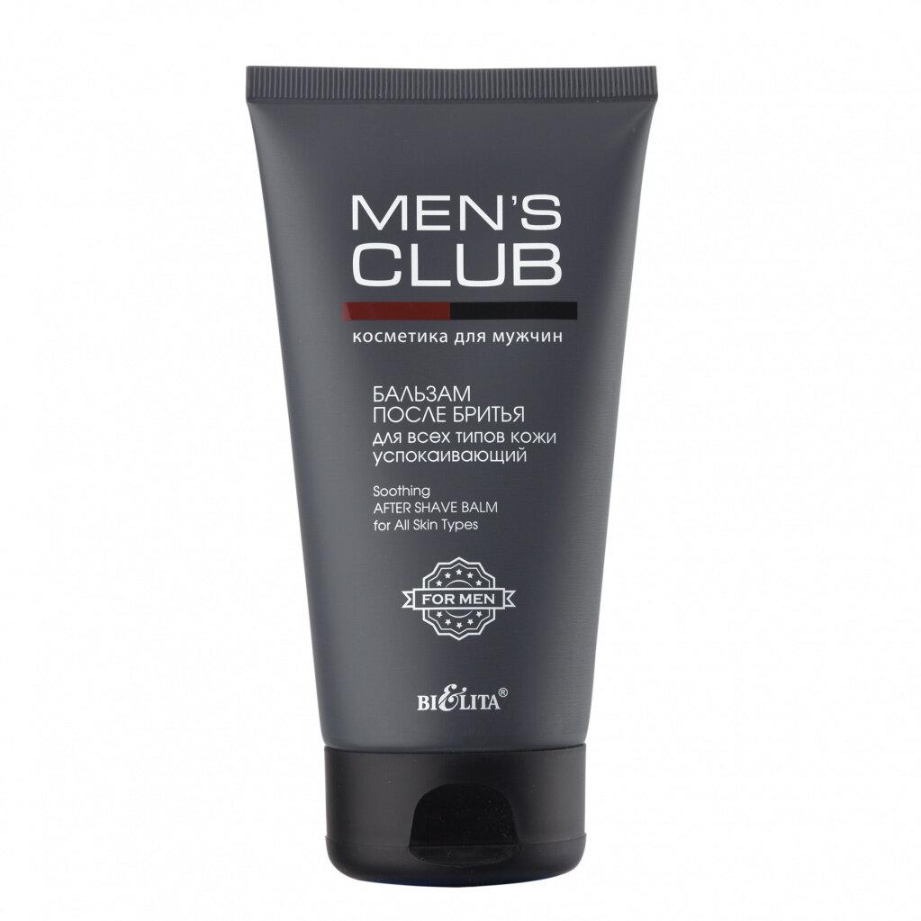 MENS CLUB | БАЛЬЗАМ ПОСЛЕ БРИТЬЯ для всех типов кожи Успокаивающий, 150 мл