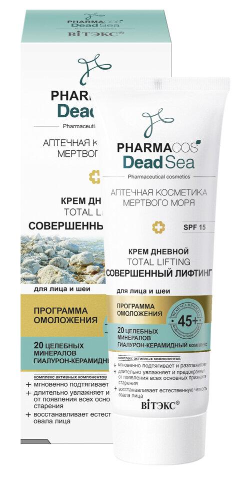 Витэкс | PHARMACOS DEAD SEA |  Крем дневной 45+ «Тotal lifting Совершенный лифтинг» для лица и шеи SPF 15, 50 мл