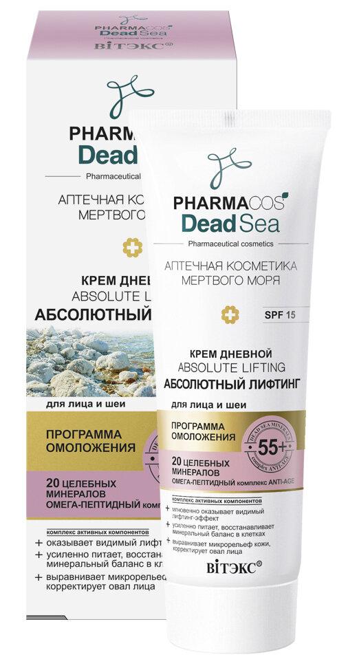 Витэкс | PHARMACOS DEAD SEA |  Крем дневной 55+ «Аbsolute lifting Абсолютный лифтинг» для лица и шеи SPF 15, 50 мл