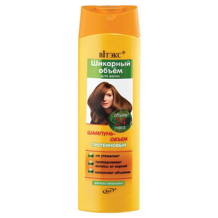 Шикарный объем |  ШАМПУНЬ-ОБЪЕМ протеиновый для всех типов волос, 470 мл