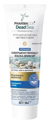 PHARMACOS DEAD SEA |  Ночная совершенная маска-эликсир для лица, шеи и декольте несмываемая, 75 мл