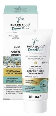Витэкс   PHARMACOS DEAD SEA    Сыворотка 45+ «Тotal anti-age Совершенное омоложение» день-ночь для лица и шеи, 30 мл