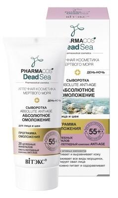Витэкс   PHARMACOS DEAD SEA    Сыворотка 55+ «Аbsolute anti-age Абсолютное омоложение» день-ночь для лица и шеи, 30 мл