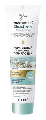 PHARMACOS DEAD SEA |  КОРАЛЛОВЫЙ КРЕМ-СКРАБ полирующий для лица, 100 мл