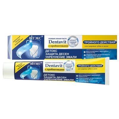 Витэкс   Dentavit-smart   Зубная паста Гелевая тройного действия с пробиотиками, 85 г