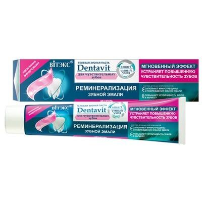 Витэкс   Dentavit-smart   Зубная паста Гелевая Реминерализация зубной эмали для чувствительных зубов, без фтора, 85 г