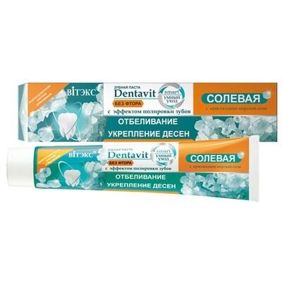 Витэкс   Dentavit-smart   Зубная паста Солевая с эффектом полировки зубов, без фтора, 85 г