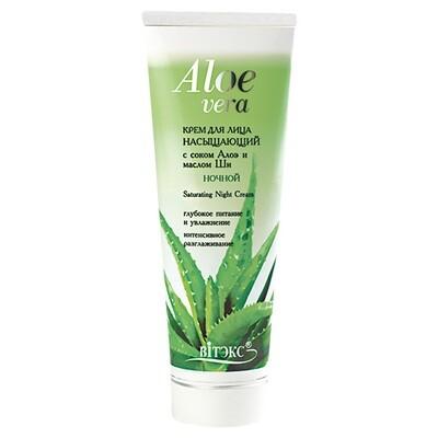 Aloe vera | Крем ночной для лица Насыщающий с соком Алоэ и маслом Ши, 75 мл