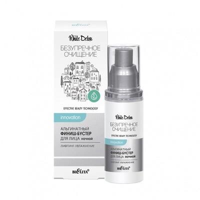 White Detox |  Альгинатный финиш-бустер для лица ночной