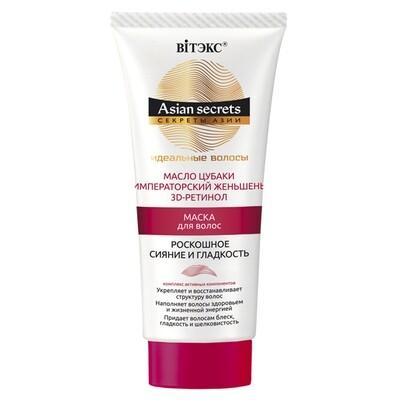 Витэкс | Тайны Азии | МАСКА для волос «Роскошное сияние и гладкость», 200 мл