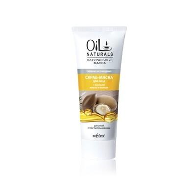 OIL NATURALS | Скраб-маска для лица с маслами АРГАНЫ и ЖОЖОБА Питание и Очищение, 100 мл
