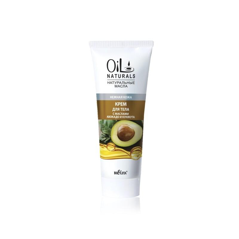 Белита | OIL NATURALS | Крем для тела с маслами АВОКАДО и КУНЖУТА Нежная кожа, 200 мл