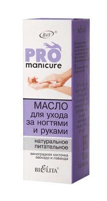 Белита   PRO MANICURE   МАСЛО для ухода за ногтями и руками натуральное питательное, 10 мл
